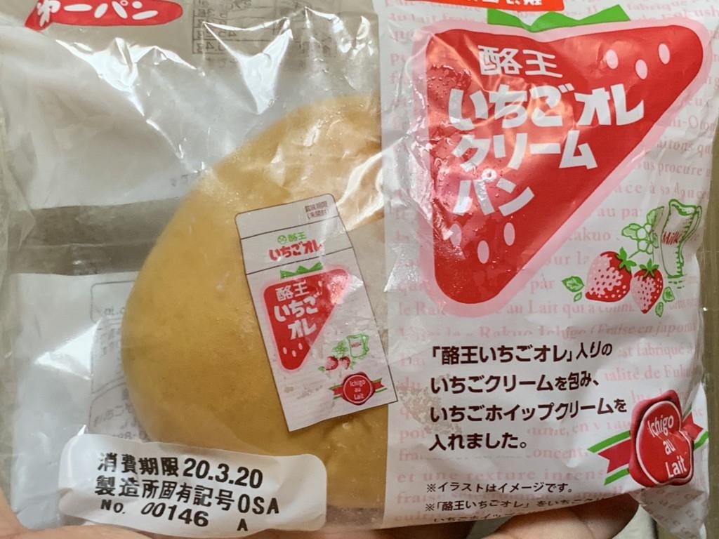 第一パン酪王いちごオレクリームパン
