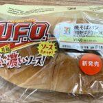 セブンイレブン 焼そばパン(日清焼そばUFOソース味)