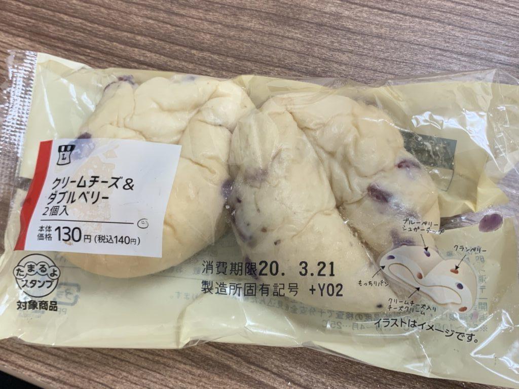ローソン クリームチーズ&ダブルベリー