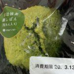 タカキベーカリー 宇治抹茶蒸しぱん(粒あん入り)