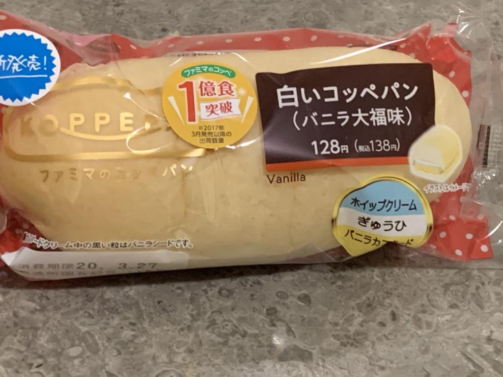 ファミリーマート 白いコッペパン バニラ大福味