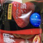 モンテール 小さな洋菓子店 濃い苺シュークリーム
