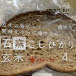 タカキベーカリー 石窯こしひかり玄米