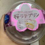 モンテール 小さな洋菓子店 桜ラテプリン