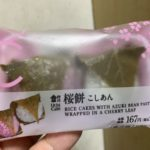 ローソン 桜餅(こしあん)