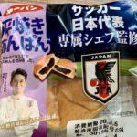第一パン サッカー日本代表専属シェフ監修 平焼きあんぱん