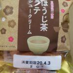 アンデイコ ほうじ茶ラテシュークリーム