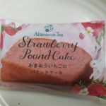 ファミリーマート Afternoon Tea監修 あまおういちごのパウンドケーキ