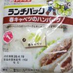 ヤマザキランチパック 春キャベツのハンバーグ