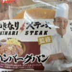 第一パン いきなり!ステーキ監修 ハンバーグパン