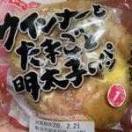 ヤマザキ ウインナーとたまごと明太子パン 食べてみました。