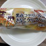 ヤマザキ薄皮黒みつゼリー&きなこクリームパン