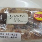 ローソンマチノパン キャラメルナッツデニッシュ