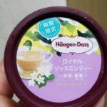 ハーゲンダッツ ミニカップ ロイヤル ジャスミンティー 茶葉・銀毫