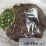 タカキベーカリー ほうじ茶と金時豆の蒸しぱん