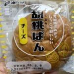 神戸屋 胡桃ぱんチーズ