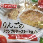 ヤマザキ りんごのクランブルチーズケーキ風ブレッド