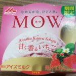 森永 MOW 甘く香るいちご