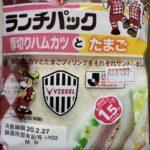 ヤマザキ ランチパック 厚切りハムカツとたまご  食べてみました。