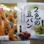 ヤマザキ 2色の豆パン