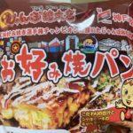 神戸屋 じゃんぼ総本店お好み焼パン