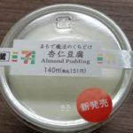 セブンイレブンまるで魔法のくちどけ 杏仁豆腐