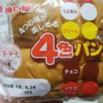 神戸屋4色パン 食べてみました。