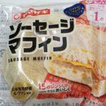 ヤマザキ ソーセージマフィン 食べてみました。