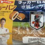 第一パン サッカー日本代表専属シェフ監修 カレーパン