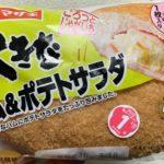 ヤマザキ 大きなハム&ポテトサラダ