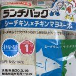 ヤマザキ ランチパック シーチキン×チキンマヨネーズ