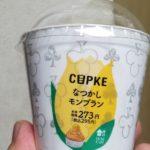 ローソン CUPKE なつかしモンブラン