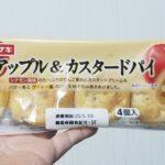 ヤマザキミニアップル&カスタードパイ
