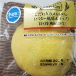 ファミリーマートこだわりのメロンパン(バター風味ホイップ)