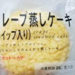 タカキベーカリー クレープ蒸しケーキ(ホイップ入り)