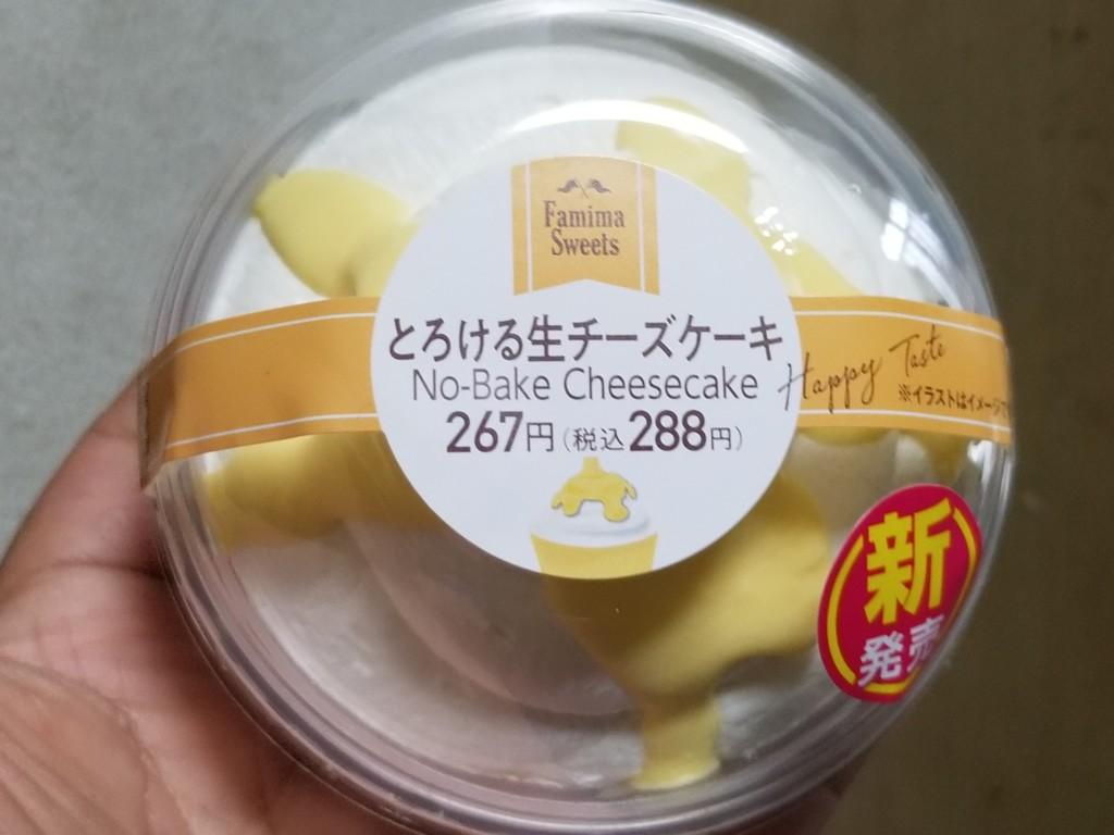 ファミリーマートとろける生チーズケーキ