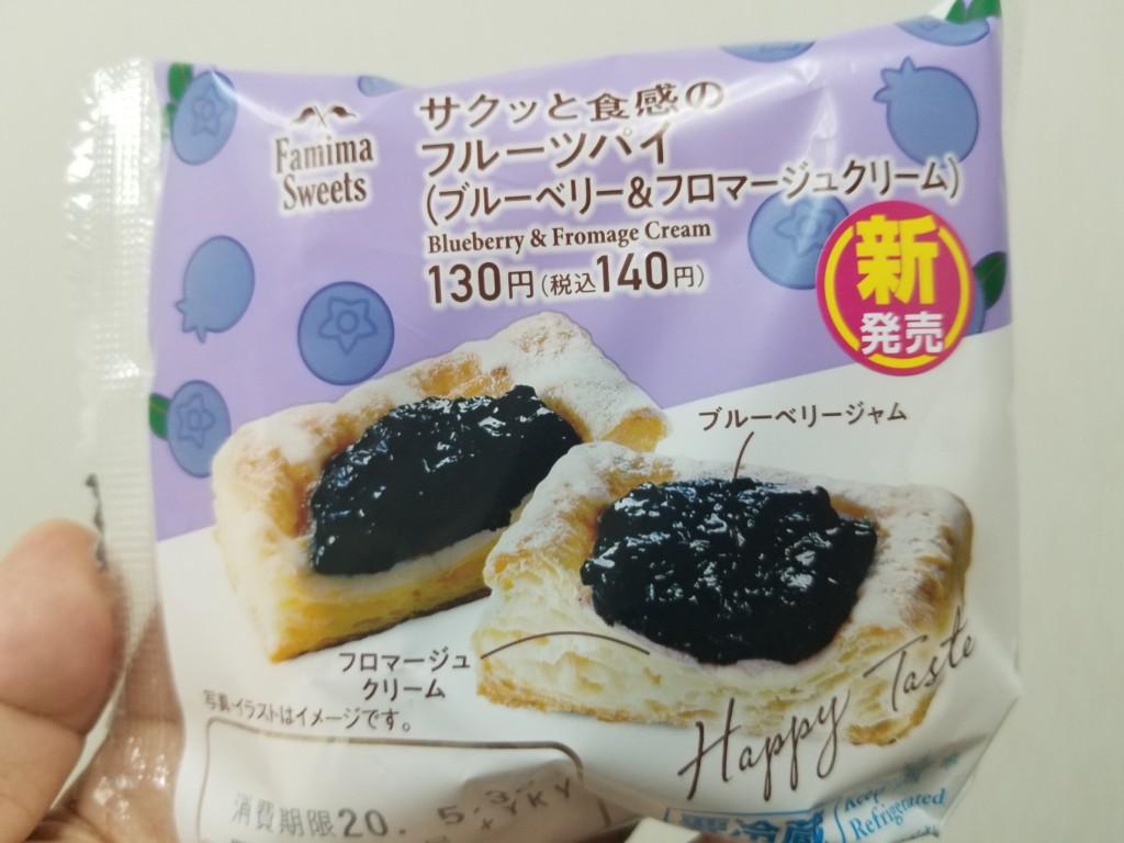 ファミリーマートフルーツパイ(ブルーベリー&フロマージュクリーム)