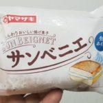 ヤマザキ サンベニエ 生乳ホイップ