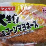ヤマザキ 大きなハム&コーンマヨネーズ