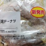 ローソン台湾ドーナツ