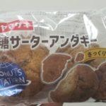 ヤマザキ黒糖サーターアンダギー