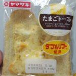 ヤマザキ たまごトースト