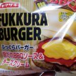 ヤマザキ ふっくらバーガー 旨だれBBQ ソース&チーズクリーム