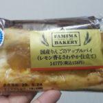 ファミリーマート国産りんごのアップルパイ(レモン香るさわやか仕立て)