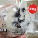 セブンイレブン 豆いっぱい まめ大福