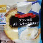 Pasco フランス産クリームチーズのタルト