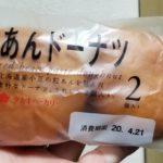 タカキベーカリー あんドーナツ