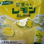 フジパン関東・栃木レモン蒸しケーキ