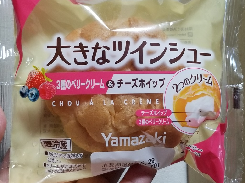 ヤマザキ 大きなツインシュー 3種のベリー&チーズホイップ