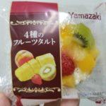 ヤマザキ 4種のフルーツタルト
